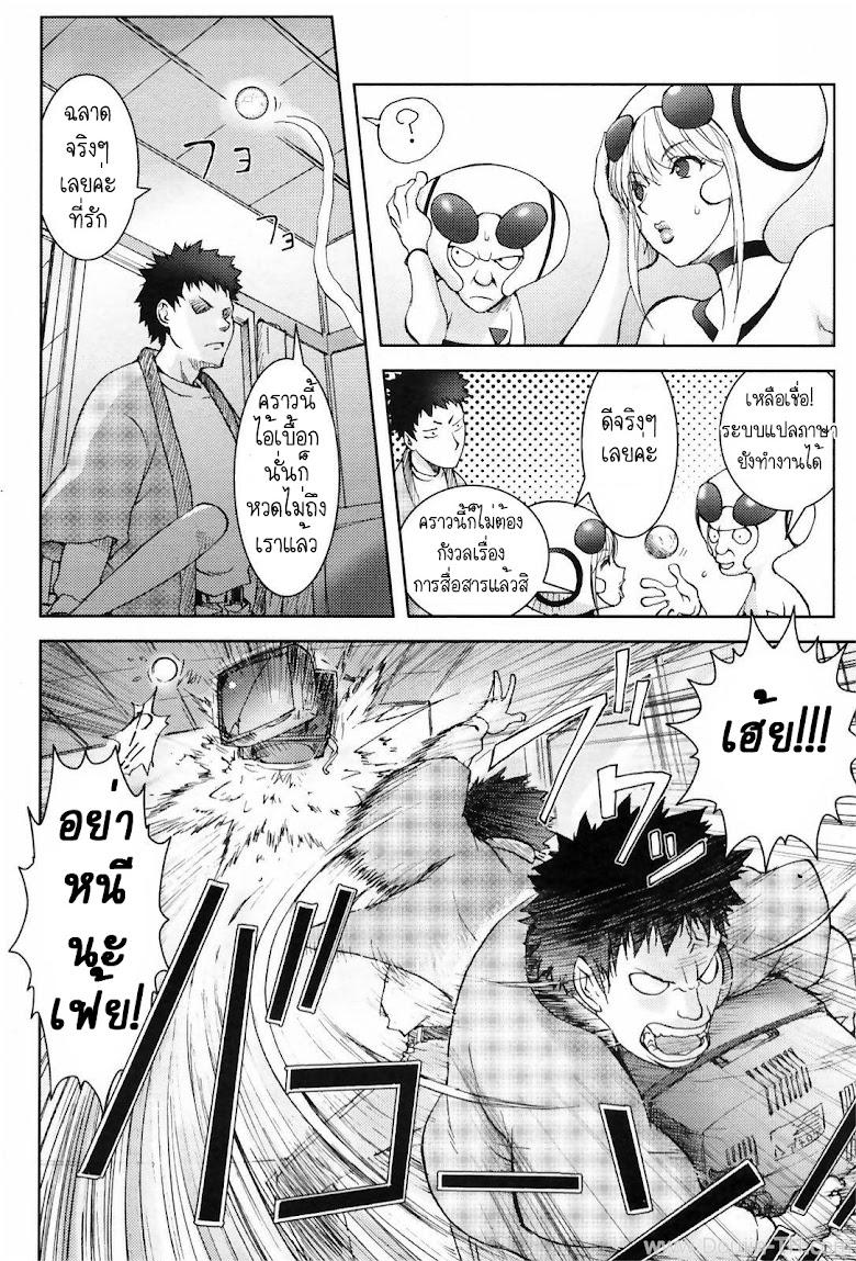 สิ่งที่ตกลงมาจากฟากฟ้า - หน้า 6