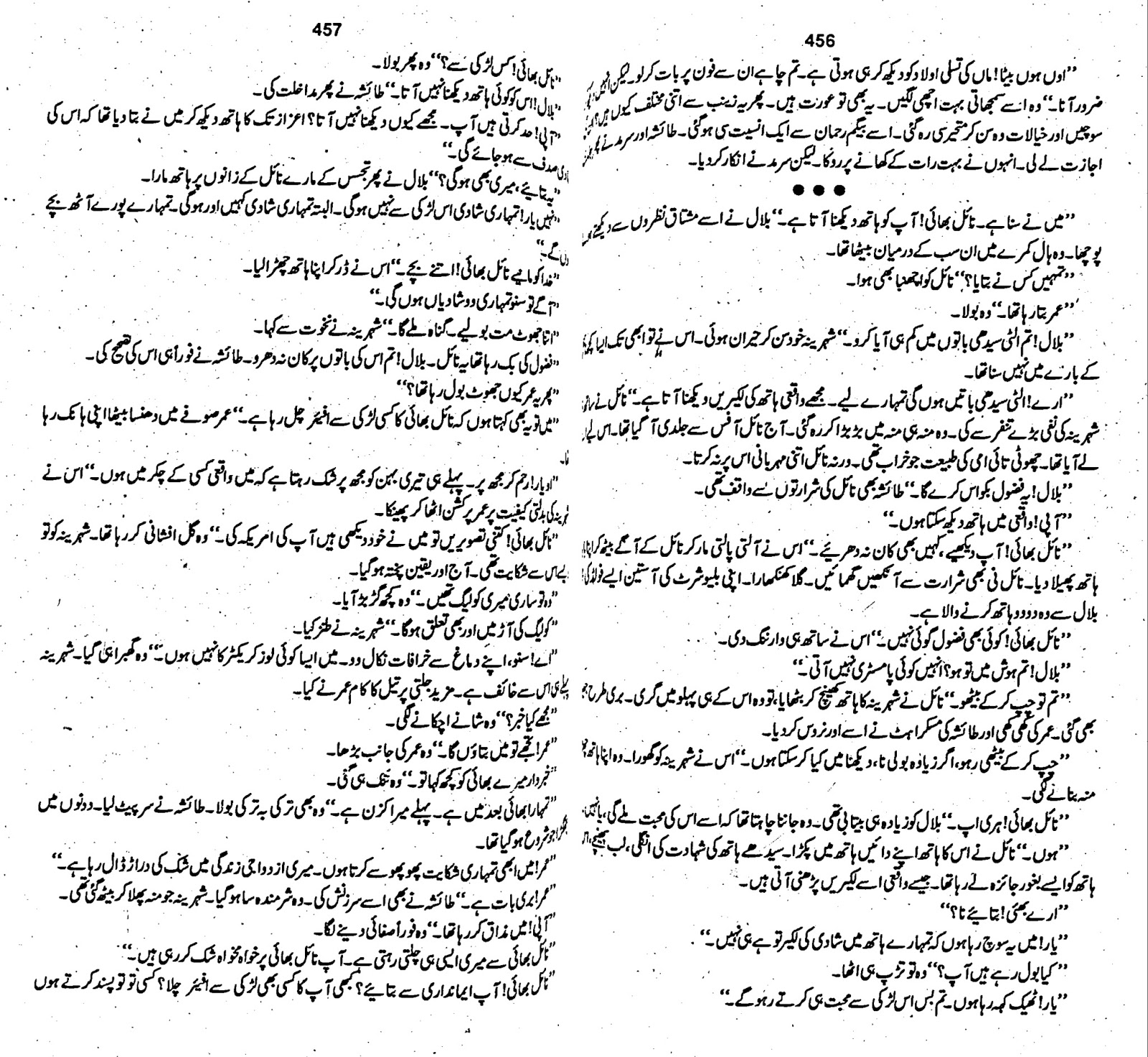 kitab dost mohabbat dil ke sehra main novel by shazia mustafa part 2