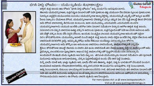 bhagini hastabhojanam yama dvitiya Greetings information in telugu