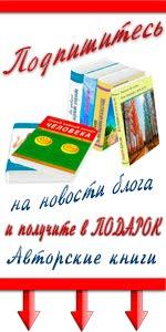 """Получите в подарок две книги """"Три типа мышления или игра в успех""""и """"Материализация успеха"""""""