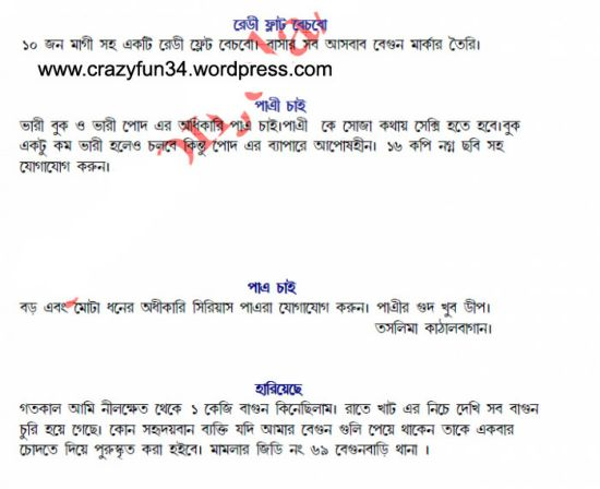 Of Bangla Font On Choti Golpo The Best And Picture