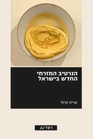 הנרטיב המזרחי החדש בישראל