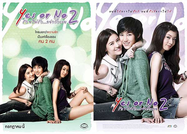 Yes Or No 25 2012 Full Movie Sub Indonesia видео