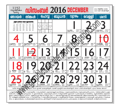 Free Malayalam Calendar 2015 free Download in Pdf, Cdr, Ai format