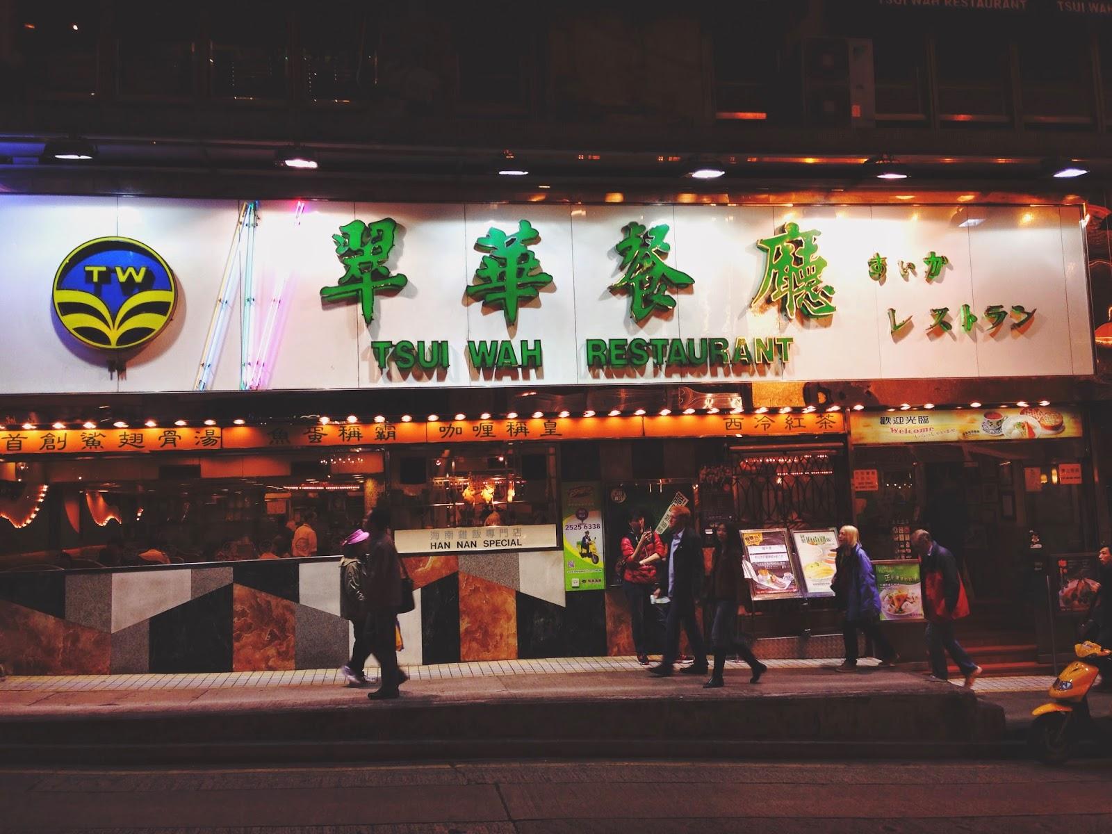 Tsui Wah Restaurant Wellington Street Central HK