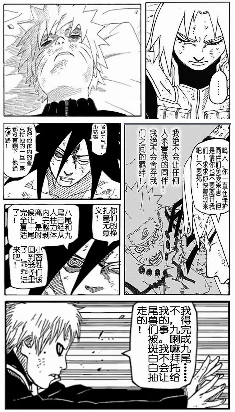 Naruto Chapter 661 Buatan Fans - Samehadaku | Naruto Shippuden ...