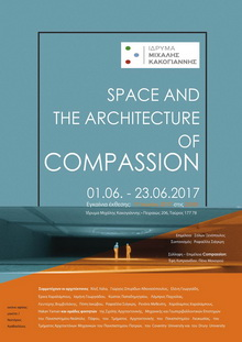 """SPACE AND THE ARCHITECTURE OF COMPARISSON"" ΕΚΘΕΣΗ ΑΡΧΙΤΕΚΤΟΝΙΚΗΣ ΣΤΟ ΙΔΡΥΜΑ ΚΑΚΟΓΙΑΝΝΗ"