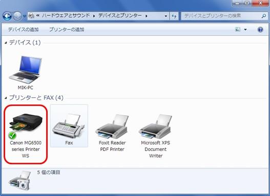 ドライバのインストールが完了すると「デバイスとプリンター」画面にお使いのプリンタのアイコンが表示される