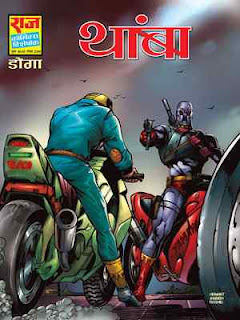 Thamba-Doga-Hindi-Comic
