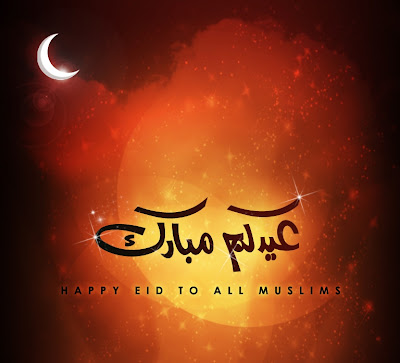 Special Happy Eid Al Adha Mubarak in Arabic Greetings Cards Wallpapers 2012 006
