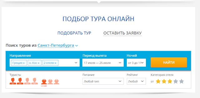 Поиск тура из СПб и Москвы
