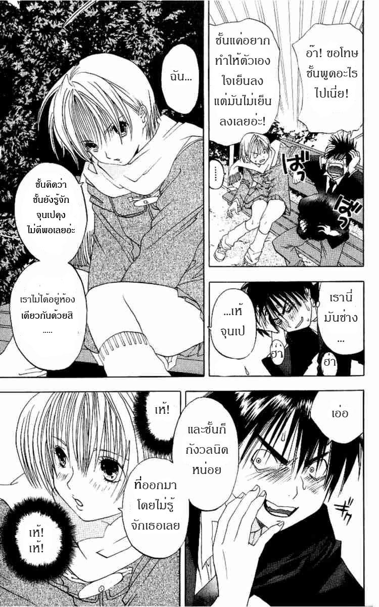 อ่านการ์ตูน Ichigo100 2 ภาพที่ 9