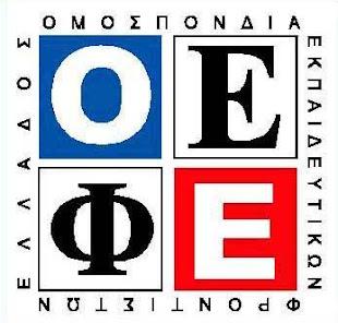 Θέματα ΟΕΦΕ από 2003 - 2012 σε word