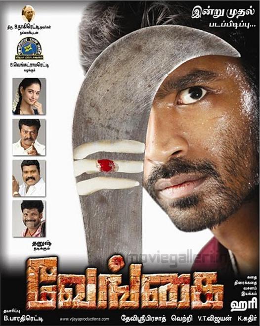 Tamil simha rasi songs download