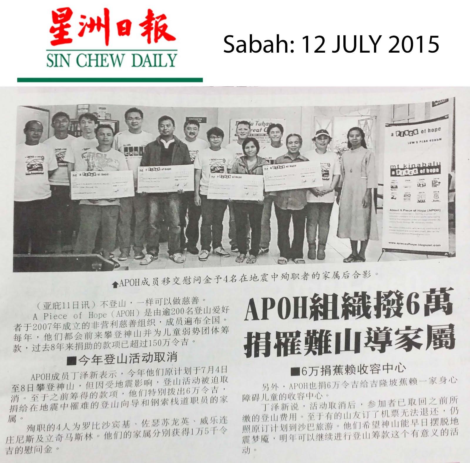 SIN CHEW : JULY 12, 2015