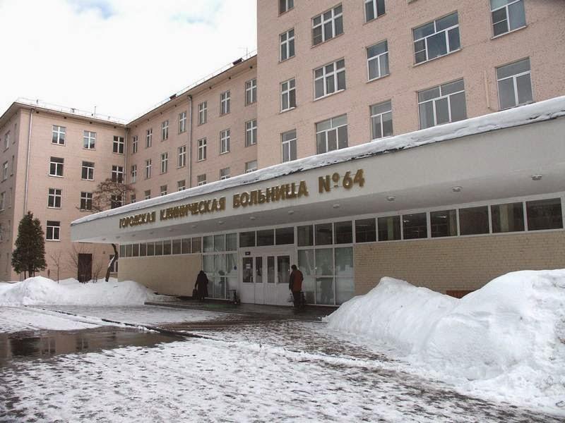 Больница 64