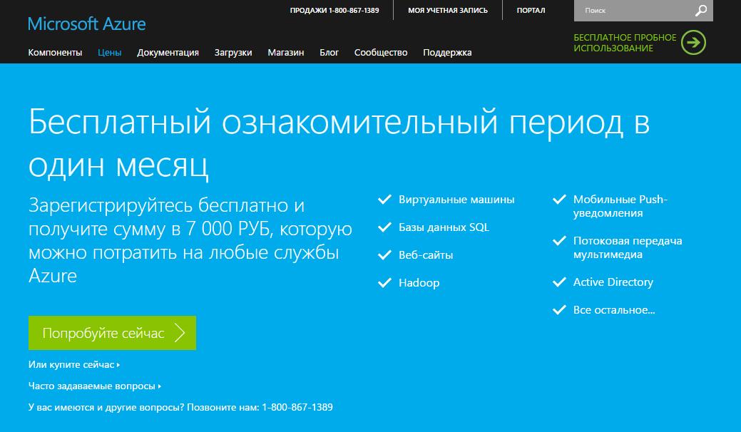 Бесплатный ознакомительный период в 1 месяц Microsoft Azure