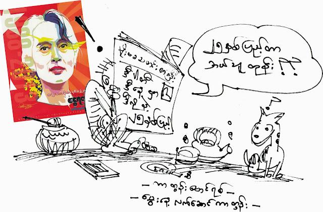 Cartoon Maung Yit – 25 year birthday – who?