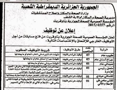 إعلان المؤسسة العمومية للصحة الجوارية بتاوقريت الشلف ماي 2015