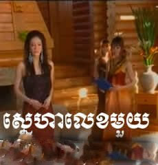 [ Movies ]  - ស្នេហាលេខមួយ- Movies, Thai - Khmer, Series Movies - [ 193 part(s) ]