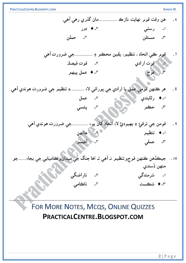 ittehad-tanzeem-aur-yaqeen-muhkam-multiple-choice-questions-sindhi-notes-ix