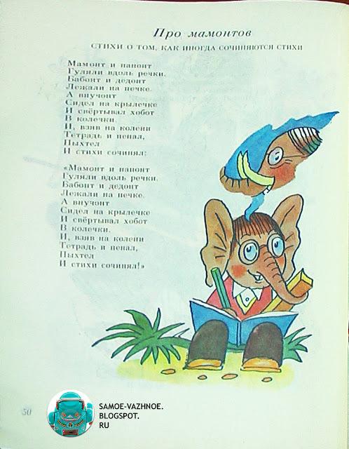 Стихи для детей СССР
