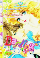 Darling เล่ม 56