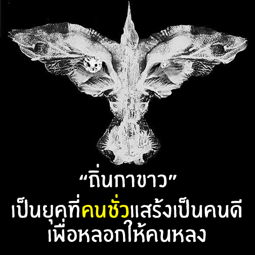 """ถิ่นกาขาว"""