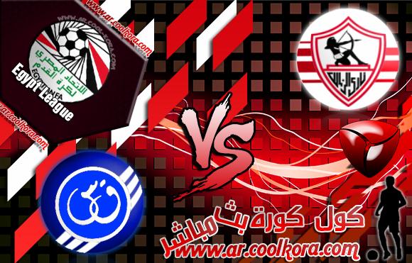 مشاهدة مباراة الزمالك والقناة بث مباشر اليوم 27-4-2014 الدوري المصري Al Zamalek vs ALQana