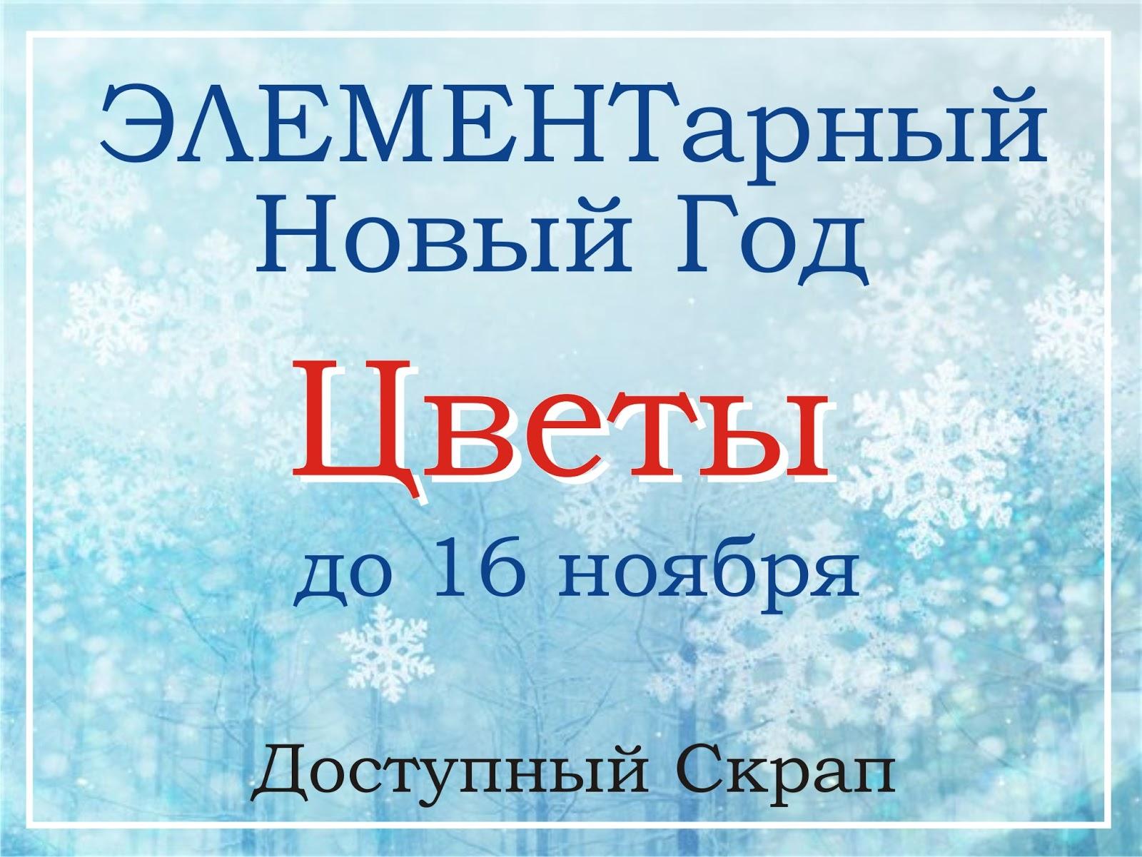 http://scrapdostupen.blogspot.ru/2014/11/blog-post_11.html