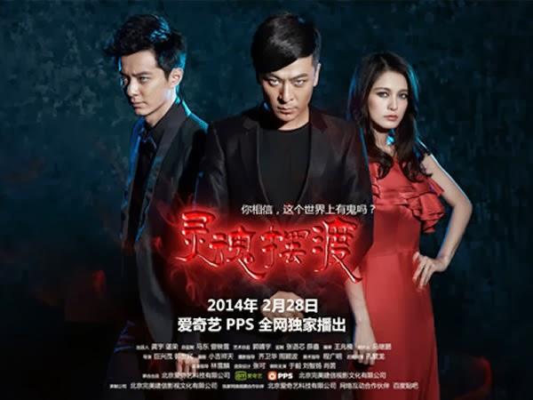 靈魂擺渡 系列 Ling Hun Bai Du