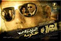 El Balad Di Fiha 7kouma