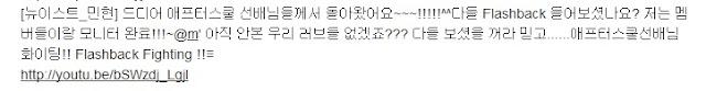[Tweet -Pic] Actualización del Minhyun 19o20a