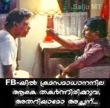 FB-il krama samaadhaana nila aake thakarnnirikkua Athariyaamo achanu- Sreenivasan , Thilakan Sandesham Malayalam Movie - Photo comment