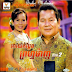 RHM - Ayai Prum Minh 02