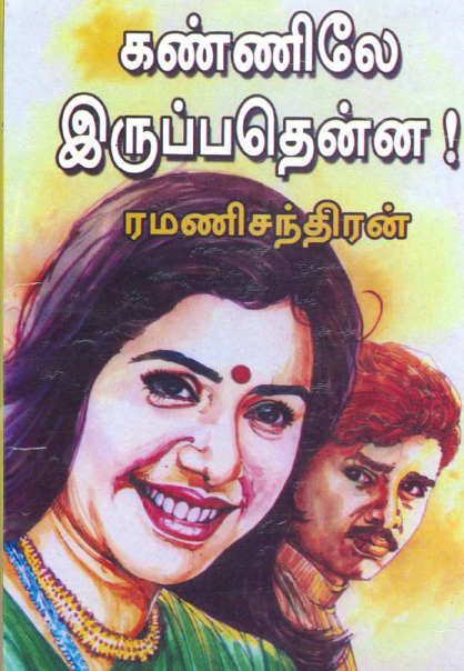 Ramanichandran Novels - tamil-novels-ramanichandran-kannile-irupathenna-1