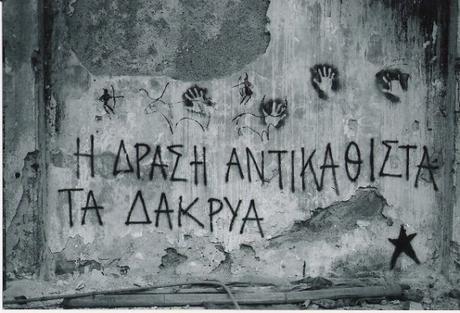 i+drasi+antikathista+ta+dakria.jpg