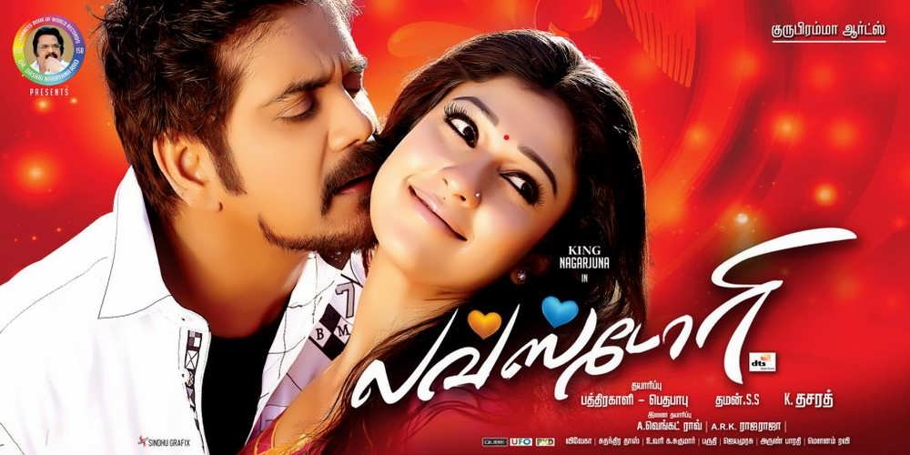New Tamil Love Songs