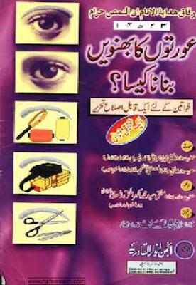 Aurton Ka Bhanwein Banana Kaisa Islamic Book