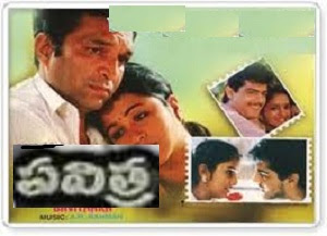 Pavithra Telugu Mp3 Songs Free  Download  1980