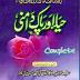 Haya Aur Pak-daamni Full  By Maulana Zulfiqar Ahmad