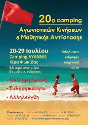 20ο Camping Αγωνιστικών Κινήσεων - Μαθητικής Αντίστασης