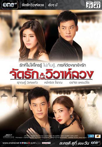 Phim Hôn Nhân Dối Lừa - Jat Rak WiWa Luang | SCTV