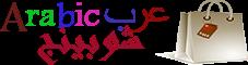موقع عرب شوبينج