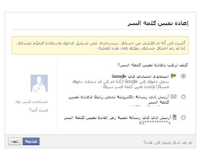 عند تعين كلمة مرور اخرى حتى تستطيع facebooksignin