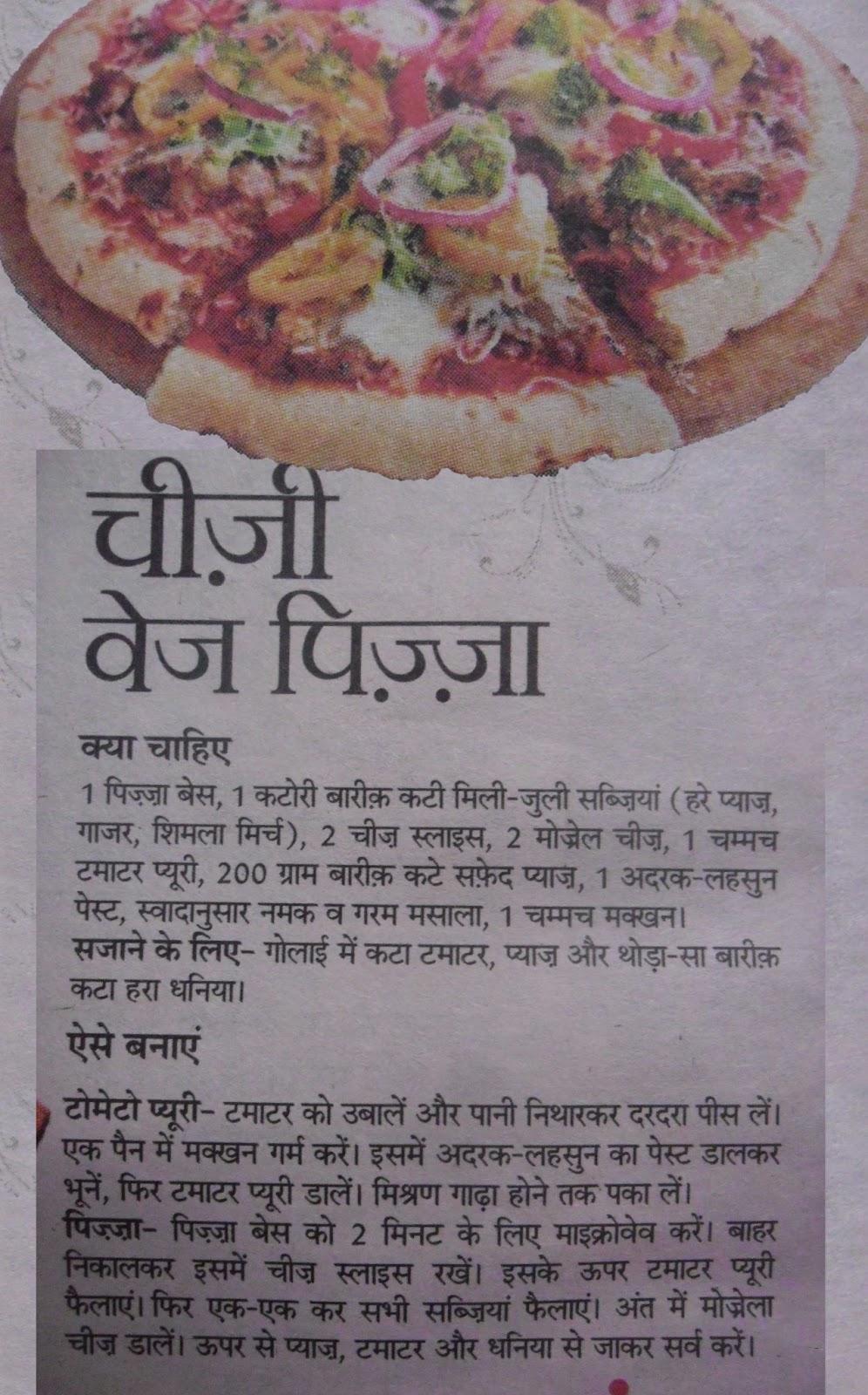 cheese veg pasta recipe in hindi