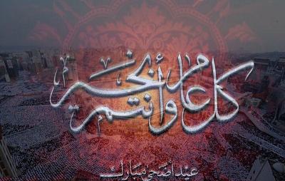 مدونة المهوس تتمنى لكم عيد اضحى مبارك