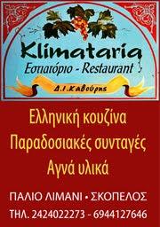 "RESTAURANT ""KLIMATARIA"" / SKOPELOS"