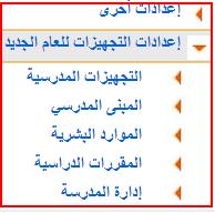 شرح لطريقة عمل اللقطة المعلوماتية 21.png