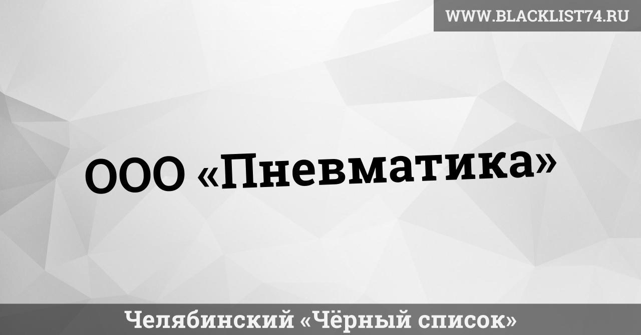 ООО «Пневматика», г. Челябинск